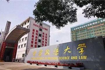 甘肃政法大学专升本
