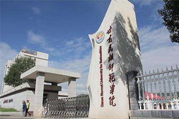 甘肃民族师范学院专升本报考指南